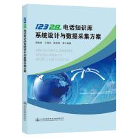 12328电话知识库系统设计与数据采集方案