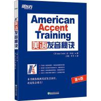 美语发音秘诀 第4版 浙江教育出版社