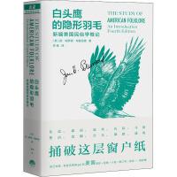 白头鹰的隐形羽毛 新编美国民俗学概论 生活书店
