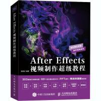 After Effects视频制作超级教程 人民邮电出版社
