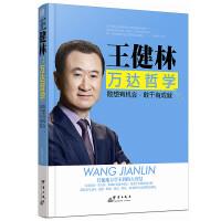 王健林:万达哲学 敢想有机会,敢干有成就