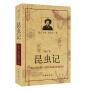 昆虫记(修订版) 作家出版社
