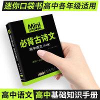 2020正版mini迷你book 高中语文必背古诗文 配人教版 临考秘籍 快易通迷你MiniBook