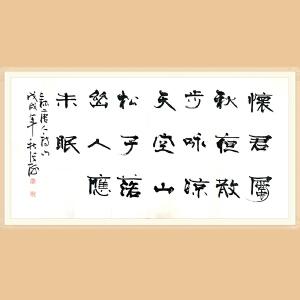 张海(书法)ZH305 附出版物