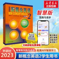 朗文 外研社新概念英语 2 实践与进步 新版 外语教学与研究出版社