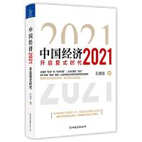 中国经济 2021 中国友谊出版公司