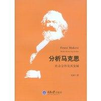 分析马克思:社会合作及其发展