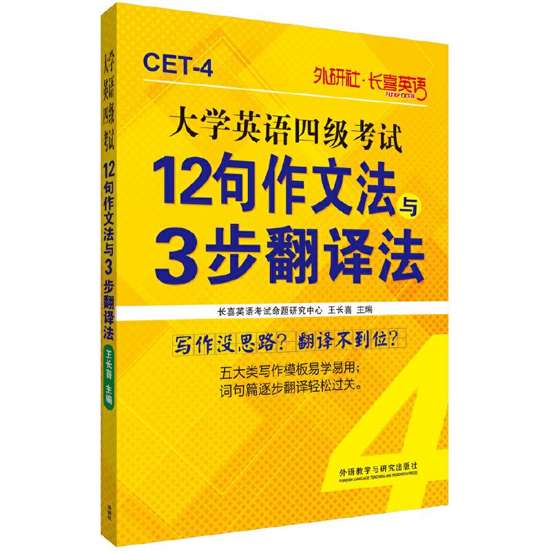 长喜英语:大学英语四级考试12句作文法与3步翻译法 备考2015.12,讲练结合,短期内快速掌握4级写作方法与翻译技巧!