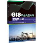 GIS设备典型故障案例及分析