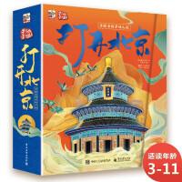 打开中国系列打开北京3D立体书3-4-5-6岁儿童绘本故事书新年礼物幼儿园宝宝玩具书传承老北京文化史天安门四合院胡同里的