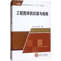 工程图样的识读与绘制 中国矿业大学出版社