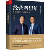 经营者思维 赢在战略人力资源管理 中国人民大学出版社