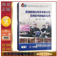 宫颈癌根治性手术新分型及新技术的临床应用 1U盘版(非DVD光盘)赵丹 李斌