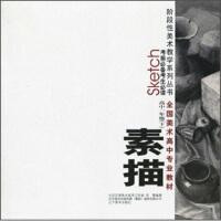 素描 高中一年级下 党震,北京艺源美术高考工作室 9787531444275
