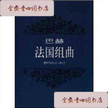 【旧书二手书9成新】巴赫法国组曲(BWV812-817)/巴赫著上海音乐出版社