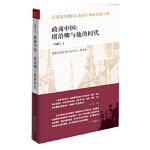 【旧书二手书9成新】政商中国--读懂中国近现代史的另一种角度 冯筱才 9787509749319 社会科学文献出版社