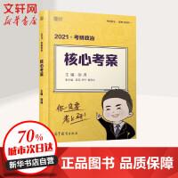 考研政治核心考案 高等教育出版社