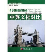 中英文化对比教程