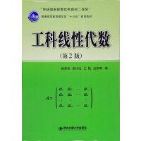 """工科线性代数(第2版)(普通高等教育理学类""""十三五""""规划教材)"""