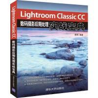 Lightroom Classic CC数码摄影后期处理实战宝典
