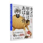 日文原版 川崎 悟司 龟壳就是肋骨 用人体来表现的动物图鉴 カメの甲罗はあばら骨 ~人体で表す动物�砑�