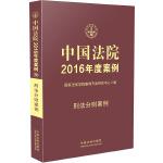 中国法院2016年度案例:刑法分则案例
