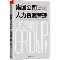 集团公司人力资源管理 中国人民大学出版社