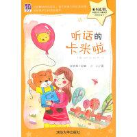 听话的卡米啦(紫荆花――中国当代儿童文学原创桥梁书)