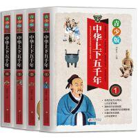 中华上下五千年(彩图版 全4册) 320个精彩故事 600张精美图片 新课标必读 (当当独家)