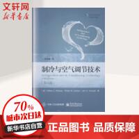 制冷与空气调节技术(第5版) 电子工业出版社
