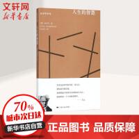 人生的智慧 上海人民出版社