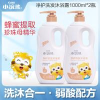 小浣熊儿童清润洗发沐浴露洗沐二合一大容量1.15L+滋养柔嫩洗发沐浴露600ml