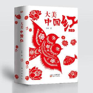 大美・中国红(明信片式图书,寄给朋友一抹中国红。)