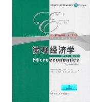 微观经济学(英文版・第八版)(高等学校经济类双语教学推荐教材・经济学经典教材・核心课系列)