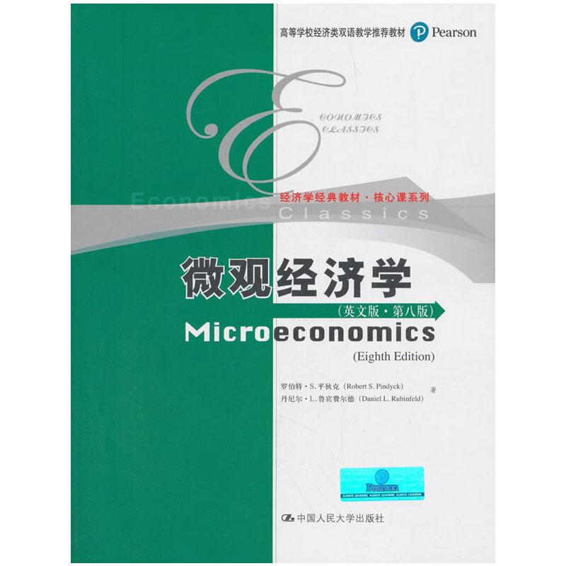 微观经济学(英文版·第八版)(高等学校经济类双语教学推荐教材·经济学经典教材·核心课系列)