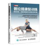 普拉提康复训练 损伤恢复疼痛消除的针对性练习和方案