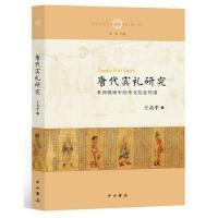 唐代宾礼研究亚洲视域中的外交信息传递(中国中古学术思想书系) 9787547512517