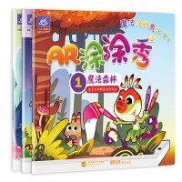 【当当自营】AR学校 涂涂秀正版4D涂鸦涂色绘本 全景互动创意早教益智玩具3-8岁