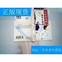 【旧书二手书9成新】太极柔力球新教学与研究'、 /白榕 主编 深圳音像出版社