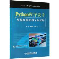 PYTHON程序设计:从编程基础到专业应用/章宁等 机械工业出版社
