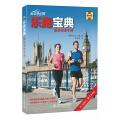 乐跑宝典――跑步完全手册