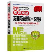 2018年 MBA/MPA/MPAcc管理类专业学位联考专项突破 英语阅读理解一本通关(5周秒杀阅读精粹106篇) 第