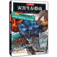 科学幻想系列:灾害生存指南