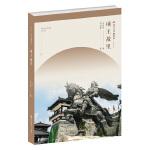 符号江苏精选本-项王故里