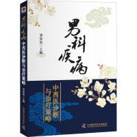 男科疾病中西医诊断与治疗策略 中国科学技术出版社