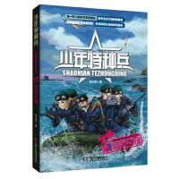 少年特种兵 海岛特种战系列(2)-岛屿交锋