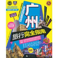 广州旅行完全指南(2014-2015全新全彩版)