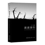 星星索引:武汉文学院作家作品选(2014卷)