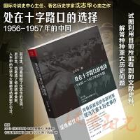 处在十字路口的选择――1956―1957年的中国(新版)