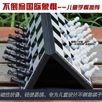 MG象棋先行者不倒翁棋子B-5-5 B-9磁性折叠便携儿童学棋XQB